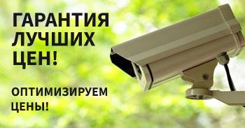 Гарантия лучшей цены на видеонаблюдение в Ростове-на-Дону!